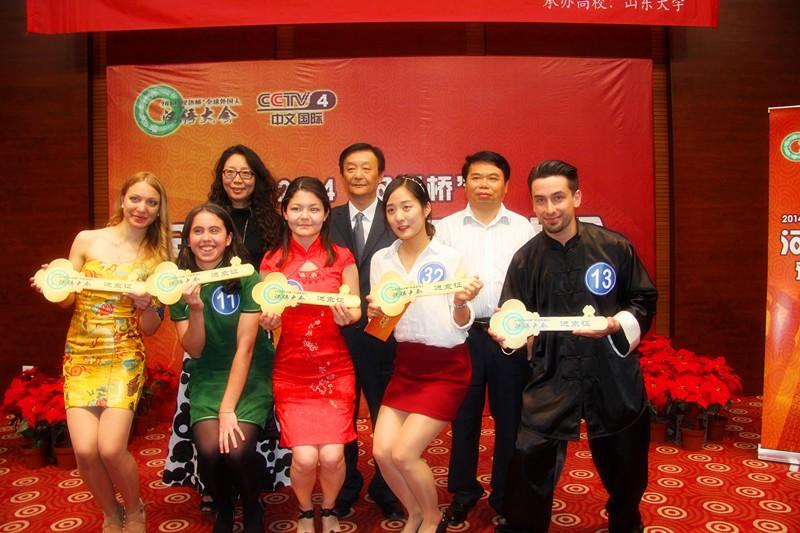 汉语大会山东赛区